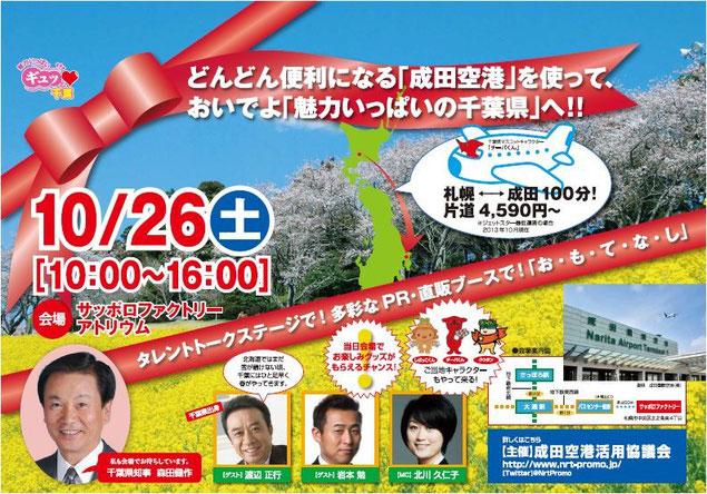 ※台風の関係で森田知事の出演が取りやめとなりました。