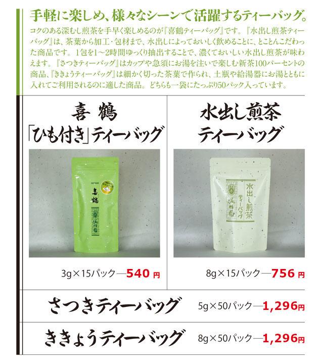 喜鶴ひも付きティーバッグ、水出し煎茶ティーバッグ、さつきティーバッグ、桔梗ティーバッグの説明とお値段