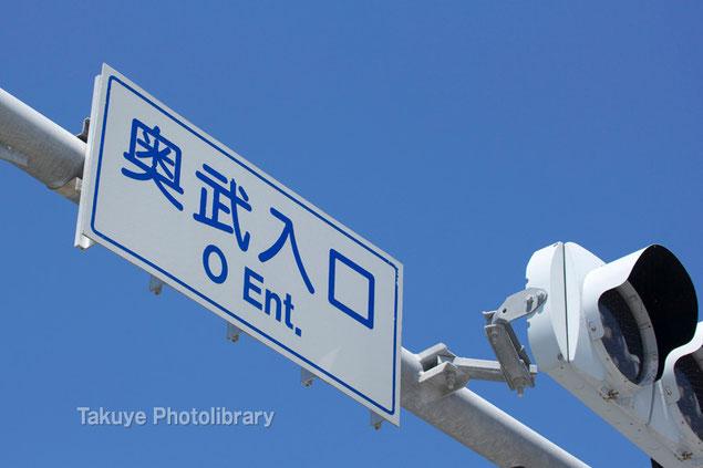 世界一短い地名「O」おもしろ標識