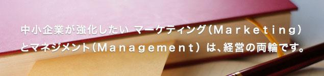 中小企業が強化したい マーケティング(Marketing) とマネジメント(Management) は、経営の両輪です。