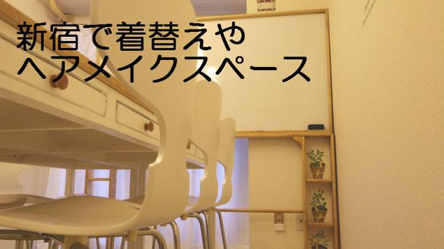 新宿で着替えやヘアメイクスペース