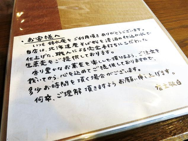 錦水庵 栗山町