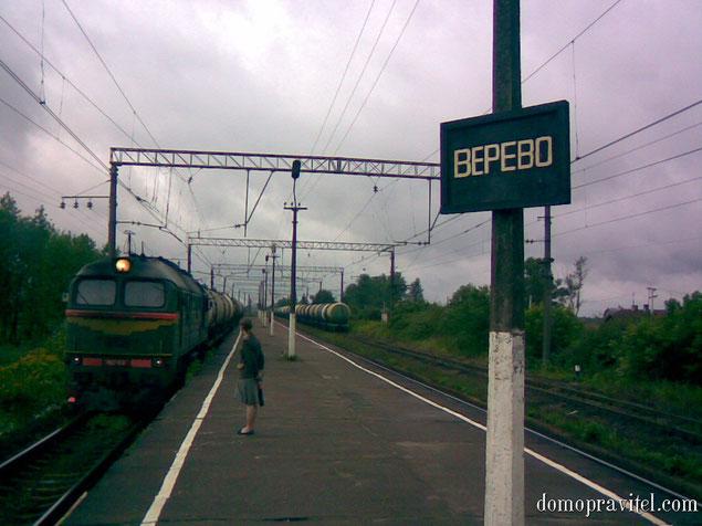 Железнодорожная станция Верево