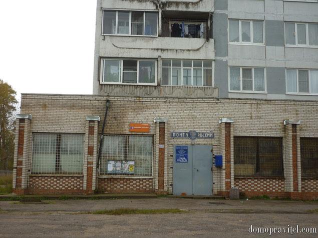 Почтовое отделение в Дружной Горке