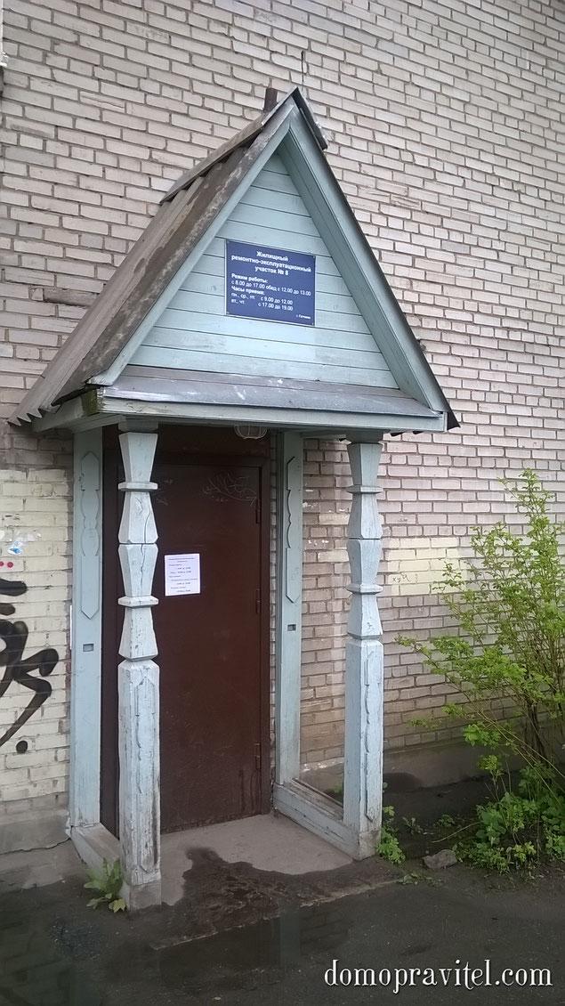 на фото: Гатчина, Достоевского 11, Жилищный ремонто-эксплуатационный участок №8