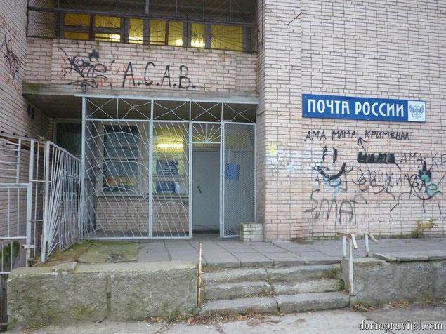Почта в Новом Свете. Почтовое отделение №188361.