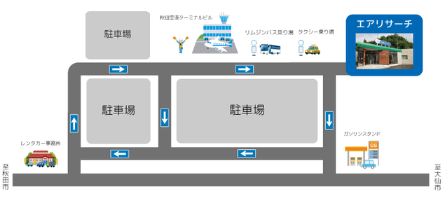 エアリサーチ秋田運航所MAP