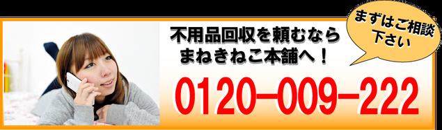 神戸 大阪 京都 不用品無料回収 フリーダイヤル
