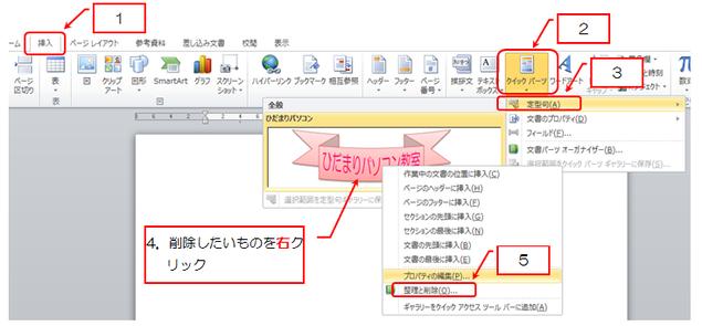 1.挿入⇒2.クイックパーツ⇒3.定型句⇒4.削除したものを右クリック⇒5.整理と削除