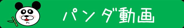 パンダ動画コーナー