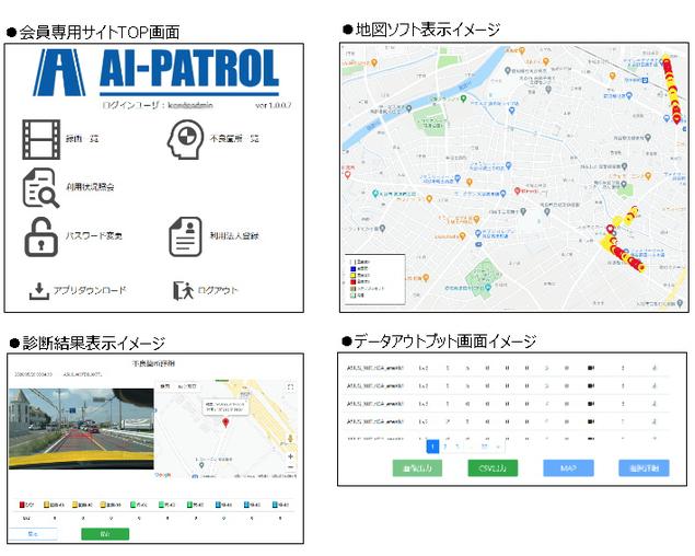 AI道路診断システムサービス紹介|④診断結果|画像解析の結果として得られた損傷個所、損傷レベルは地図ソフトに表示されます