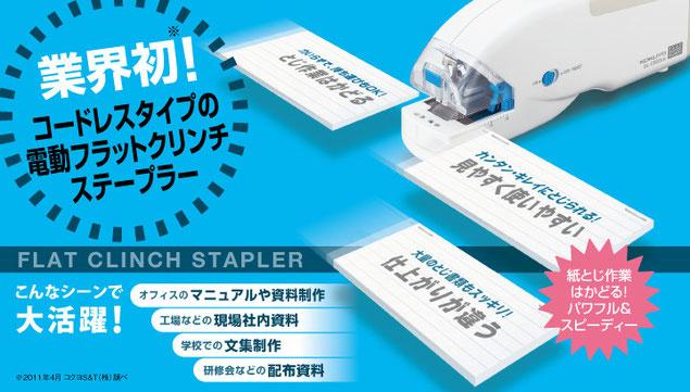 電動フラットクリンチステープラー(小型コードレス)