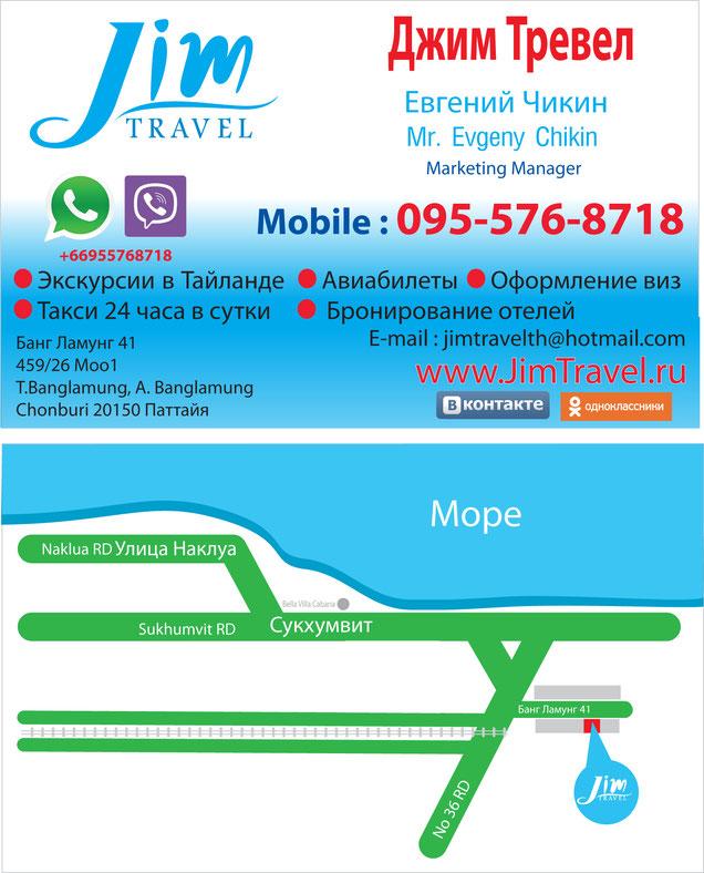 Экскурсии, Паттайя, Тайланд, турфирма, индивидуальные туры, морские круизы, низкие цены, такси, трансфер