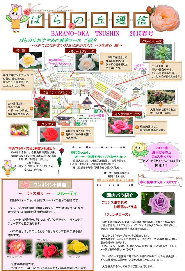 2015ばらの丘通信 春号2面