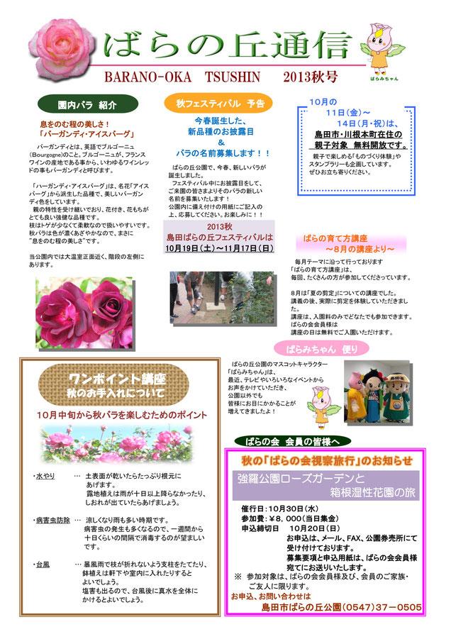 2013ばらの丘通信 秋号2面