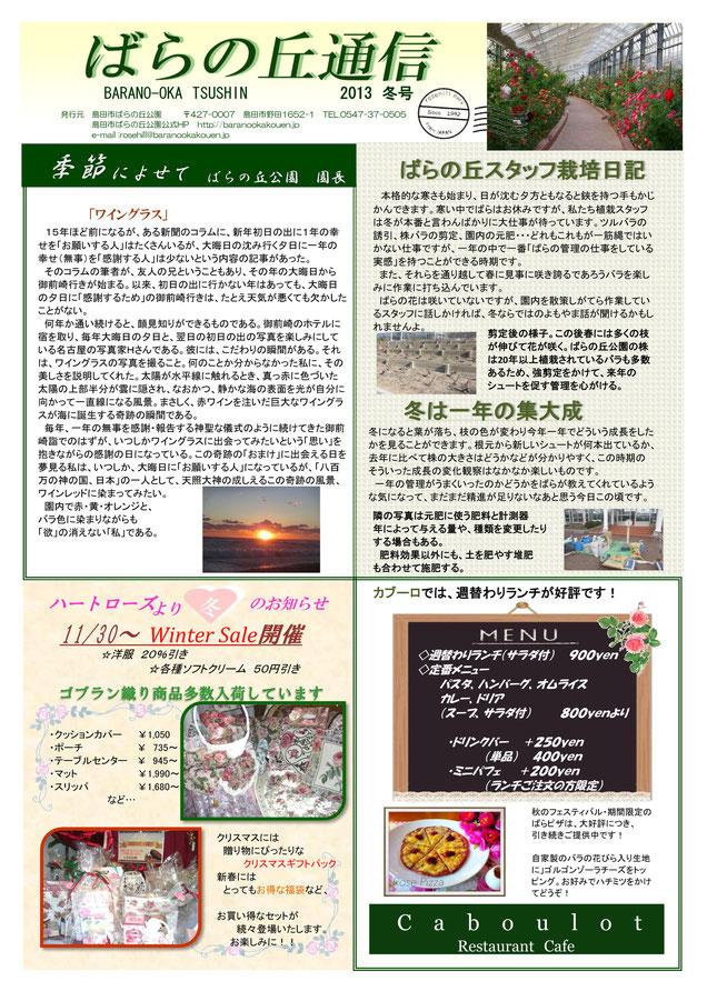 2013ばらの丘通信 冬号1面