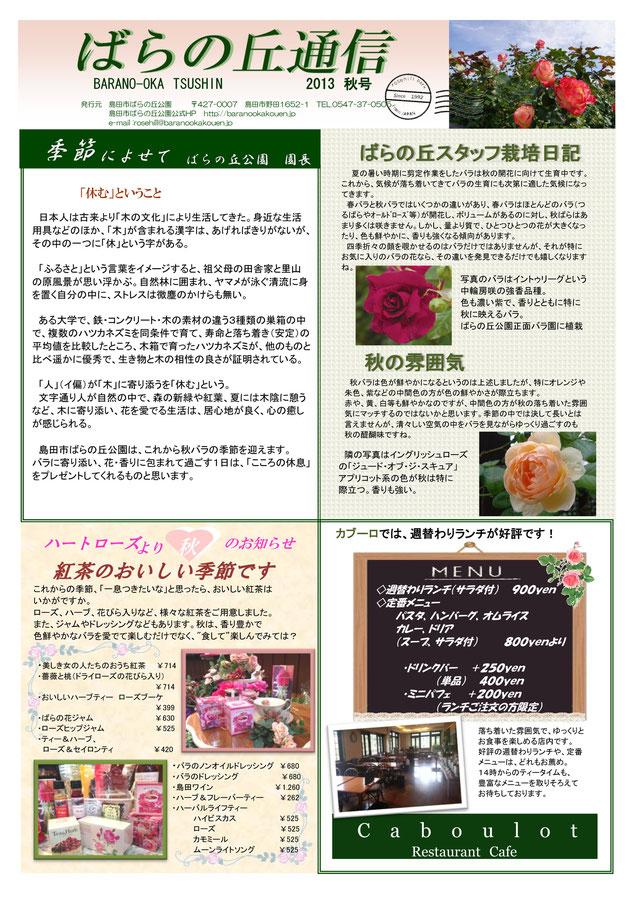 2013ばらの丘通信 秋号1面