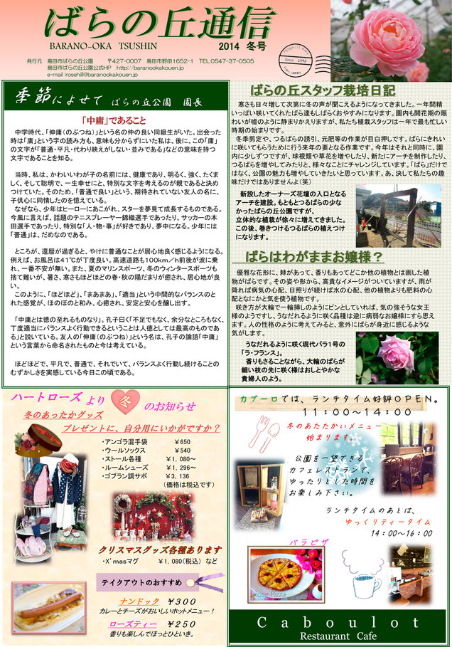 2014ばらの丘通信 冬号1面