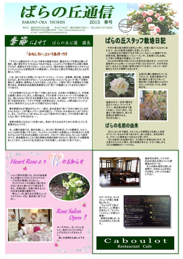 2013ばらの丘通信 春号1面