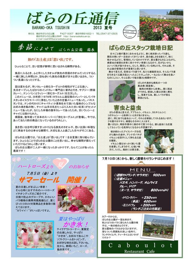2013ばらの丘通信 夏号1面