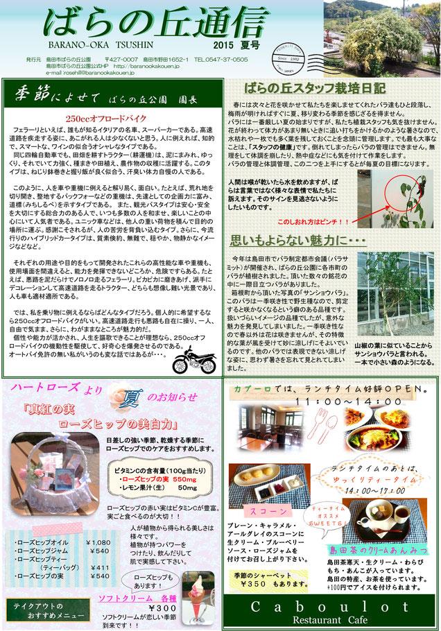 2015ばらの丘通信 夏号1面