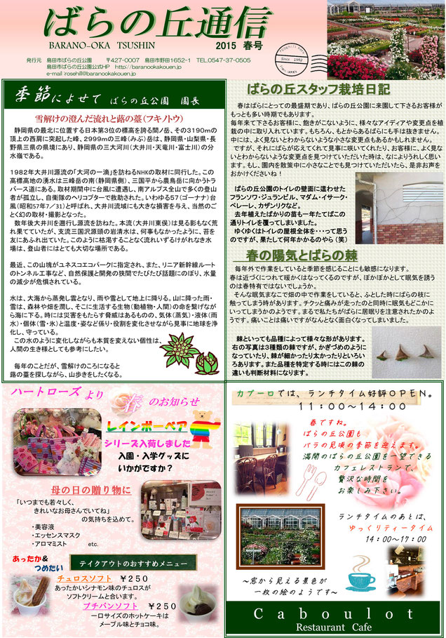2015ばらの丘通信 春号1面