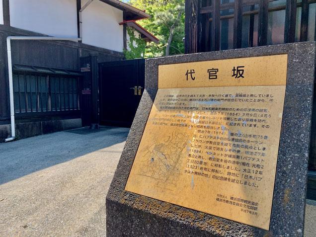 代官坂の歴史を♪ヨコハマセリへもあと少しです!