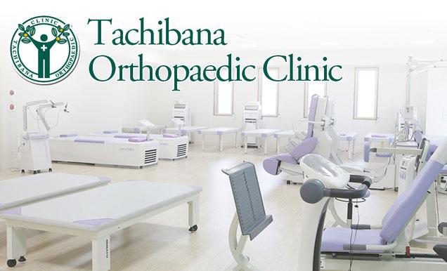 tachibana orthopaedic clinic