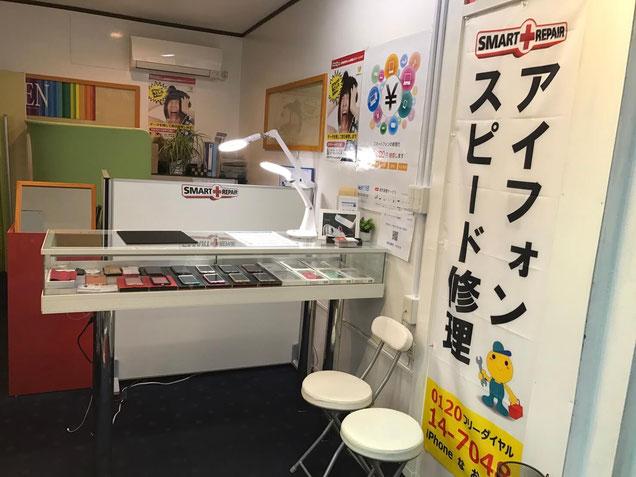 iPhone修理スマートリペア石橋駅前店
