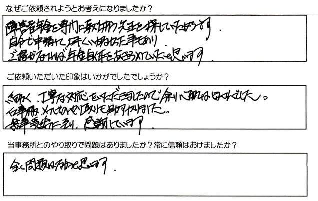 石川県・高次脳機能障害・障害基礎年金2級