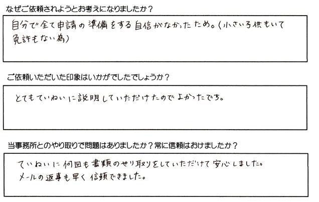 石川県・双極性障害・障害基礎年金2級
