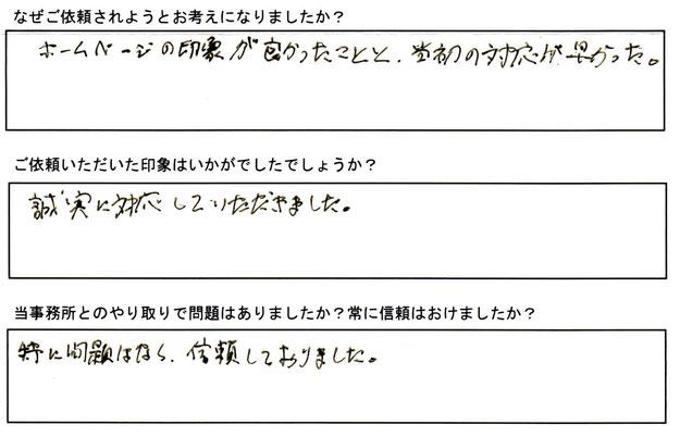 石川県・関節リウマチ・障害厚生年金2級
