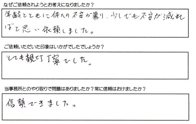 福井県・外傷性大腿骨頭壊死・人工骨頭そう入・障害厚生年金3級
