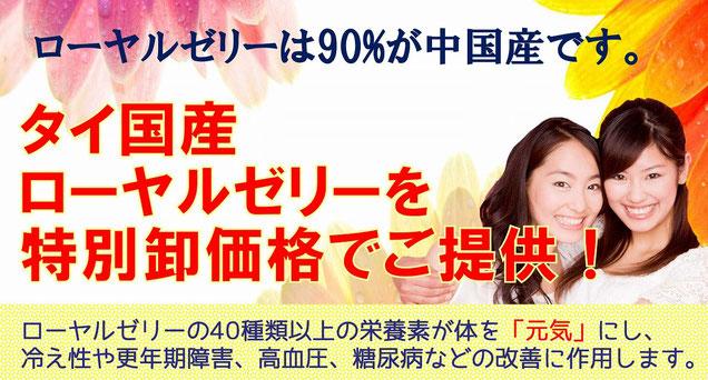 ローヤルゼリーは90%が中国産です。タイ国産生ローヤルゼリーを特別卸価格でご提供します。まローヤルゼリーの40種類以上の栄養素が体を「元気」にし、冷え性や更年期障害、高血圧、糖尿病などの改善に作用します。