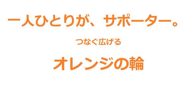 画像をクリックすると、新潟日報「地域包括ケアネット ささえ~る+」(http://www.sasayell.jp/)に移動します