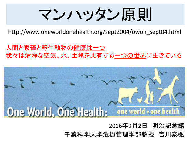 獣医公衆衛生One World One Heal...