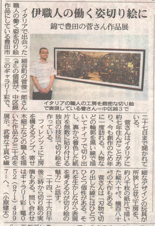 中日新聞 2014年7月24日 朝刊 掲載記事 許諾番号20141106-15093