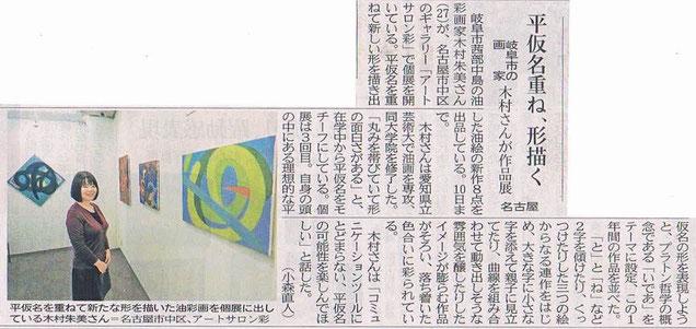 2017年11月7日(火)岐阜新聞朝刊掲載記事