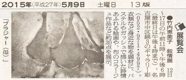 2015年5月9日(土) 朝日新聞掲載 ※一部トリミング 承諾書番号 A15-0325