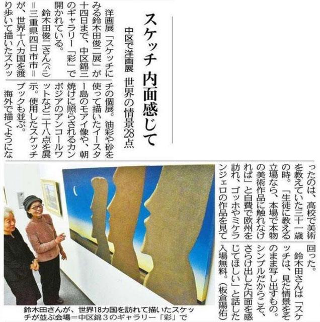 2018年1月13日(土) 中日新聞朝刊掲載記事