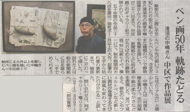 中日新聞 2014年9月26日 朝刊 掲載記事 許諾番号20141106-15093