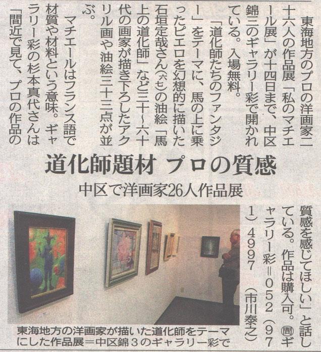 2016年11月6日 中日新聞 朝刊 掲載記事 許諾番号20141110-15103