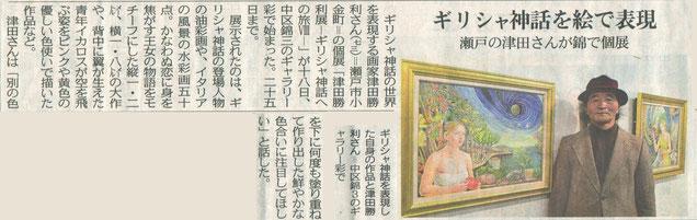 2014年12月19日 中日新聞朝刊掲載 許諾番号20141222-15304