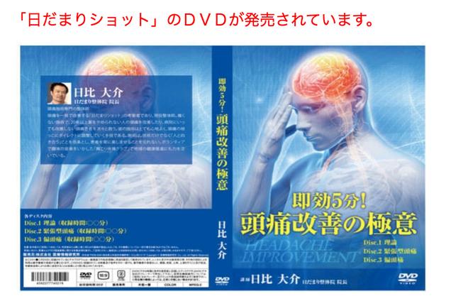 頭痛改善の極意「日だまりショット」DVDが発売されています
