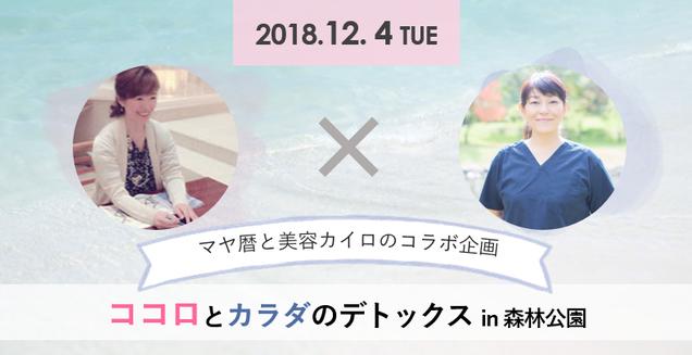 札幌のマヤ暦アドバイザーさとうゆきこ &江別市のカイロプラクターゆりまさみさんのコラボ企画です!
