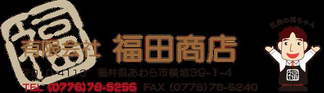 ホルモン・焼肉専門卸の有限会社福田商店です