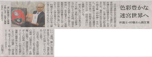 2017年4月1日(土) 中日新聞朝刊掲載記事 許可番号 20170406-19352