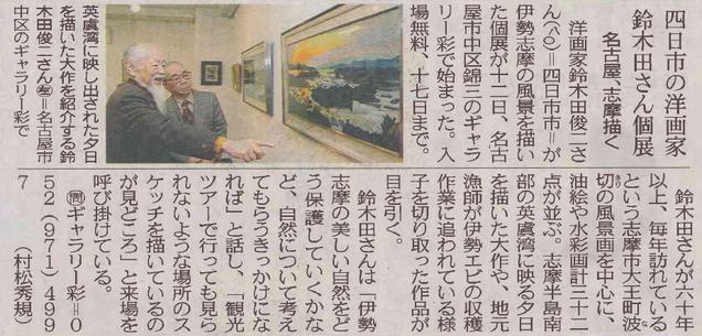 2016年1月13日 中日新聞朝刊 許諾番号2016113-17092