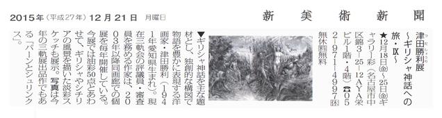 2015年12月21日 新美術新聞掲載