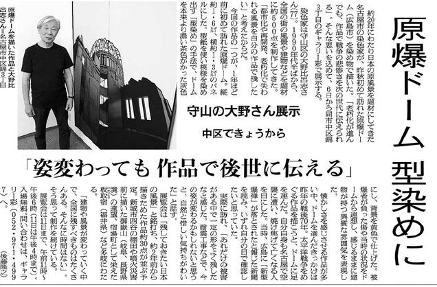2016年9月6日 朝日新聞朝刊 許諾番号A16-1302